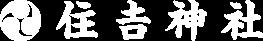 寝屋川市の住吉神社(別称 ねや川戎神社)